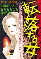 女たちの事件簿 Vol.22〜転落する女〜 (1)