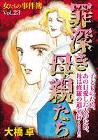 女たちの事件簿 Vol.23〜罪深き母親たち〜 (1)