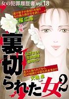女の犯罪履歴書 Vol.18裏切られた女2 (1)