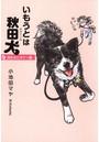 いもうとは秋田犬 (2)