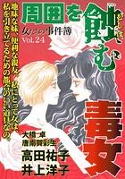 女たちの事件簿Vol.24〜周囲を蝕む毒女〜 (1)