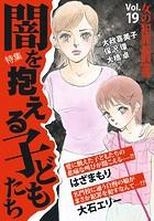 女の犯罪履歴書Vol.19闇を抱える子どもたち (1)