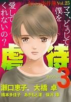 女たちの事件簿Vol.25〜虐待3〜 (1)