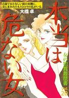 女の犯罪履歴書Vol.20〜本当は危ない女〜 (1)