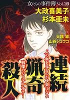 女たちの事件簿Vol.26〜連続猟奇殺人〜 (1)