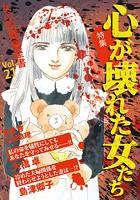 女の犯罪履歴書 Vol.21心が壊れた女たち (1)