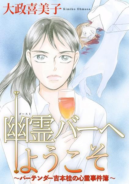 幽霊バーへようこそ〜バーテンダー吉本桂の心霊事件簿〜