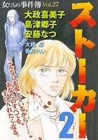 女たちの事件簿 Vol.27〜ストーカー2〜 (1)