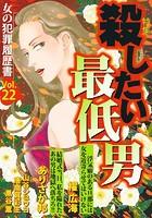 女の犯罪履歴書 Vol.22〜殺したい最低男〜 (1)