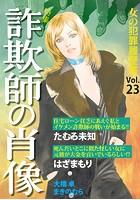 女の犯罪履歴書Vol.23〜詐欺師の肖像〜 (1)