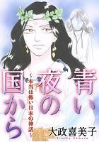 青い夜の国から〜本当は怖い日本の神話〜