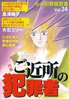 女の犯罪履歴書 Vol.24〜ご近所の犯罪者〜 (1)