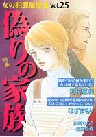 女の犯罪履歴書 Vol.25〜偽りの家族〜 (1)