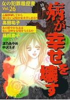 女の犯罪履歴書 Vol.26〜病が幸せを壊す〜 (1)