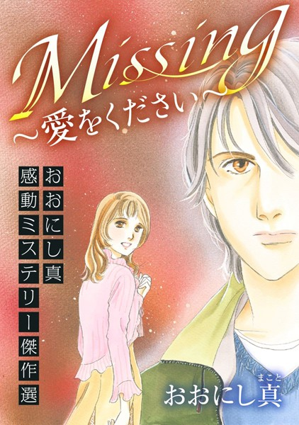 Missing〜愛をください〜 おおにし真感動ミステリー傑作選