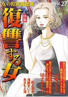 女の犯罪履歴書Vol.27〜復讐する女〜 (1)