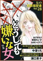 女の犯罪履歴書 Vol.28〜どうしても嫌いな女〜 (1)