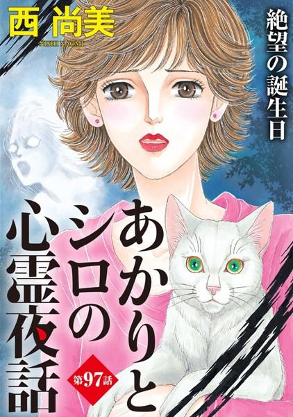 あかりとシロの心霊夜話(単話)