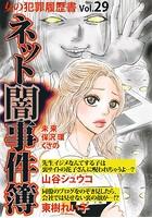 女の犯罪履歴書 Vol.29〜ネット闇事件簿〜 (1)