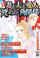 女の犯罪履歴書 Vol.30〜妻と夫と愛人 死の三角関係〜
