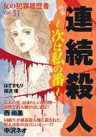 女の犯罪履歴書 Vol.31〜連続殺人ー次は私の番ー〜