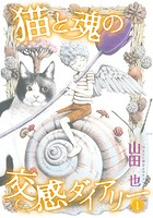 猫と魂の交感ダイアリー