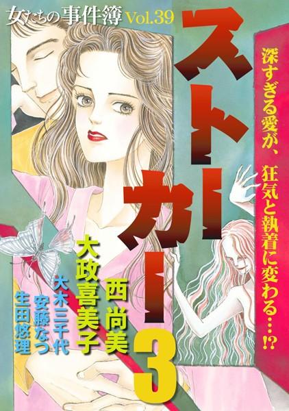 女たちの事件簿 Vol.39〜ストーカー3〜