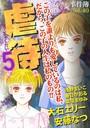 女たちの事件簿Vol.40〜虐待5〜