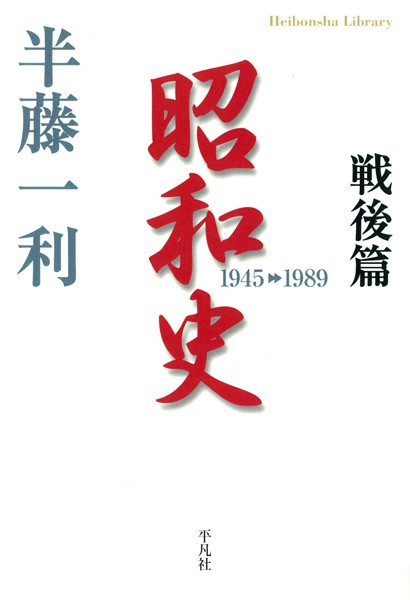 昭和史 戦後篇 1945-1989