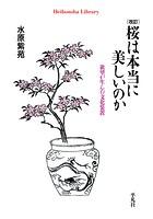 改訂 桜は本当に美しいのか