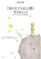 「星の王子さま」に聞く 生きるヒント