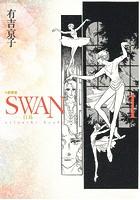 SWAN -白鳥- 愛蔵版