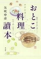 おとこ料理讀本
