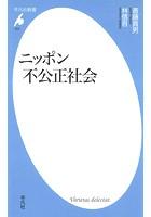 ニッポン不公正社会