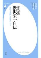 現代語訳 渋沢栄一自伝