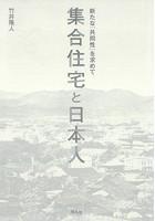 集合住宅と日本人