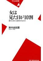 螂ウ縺ッ隕九◆逶ョ縺�10蜑イ