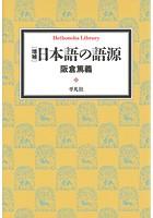 増補 日本語の語源