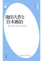池田大作と宮本顕治
