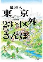 譚ア莠ャ23蛹コ螟悶&繧薙⊃