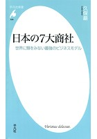 日本の7大商社