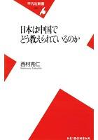 日本は中国でどう教えられているのか