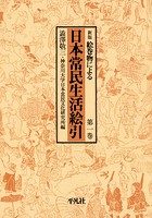 日本常民生活絵引