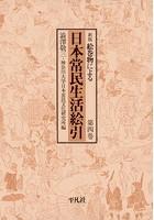 日本常民生活絵引 4