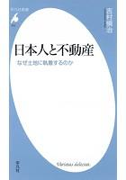 日本人と不動産