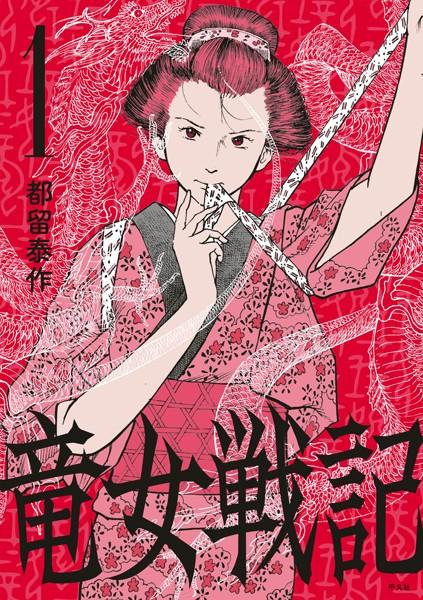 竜女戦記【単行本版】 第1巻