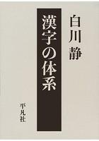 漢字の体系