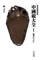 東京精華硯譜 中國硯大全