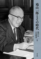 鳩山一郎とその時代