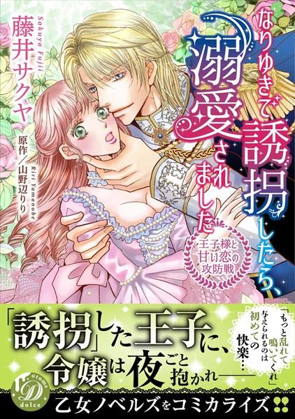 【eromannga】なりゆきで誘拐したら、溺愛されました〜王子様と甘い恋の攻防戦〜